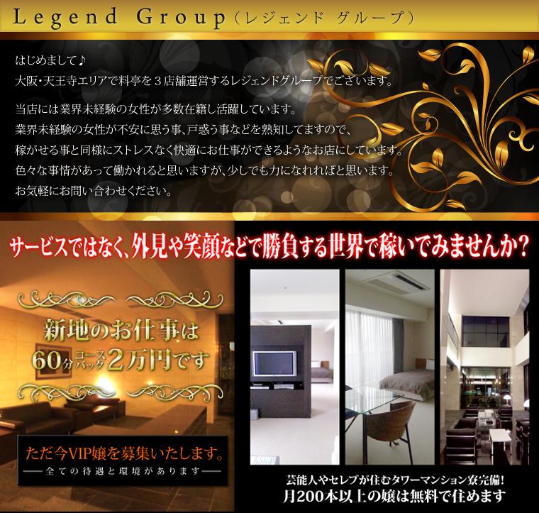 大阪最高級料亭『Legend Group(レジェンド グループ)』の高収入求人と日々の出来事。