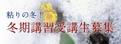 s-冬期講習
