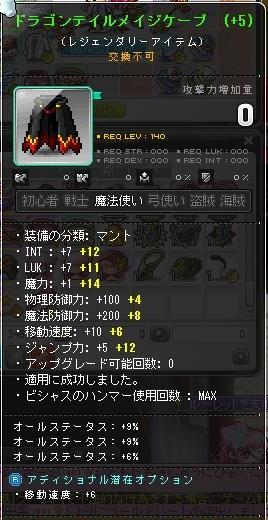 Maple131125_203601.jpg