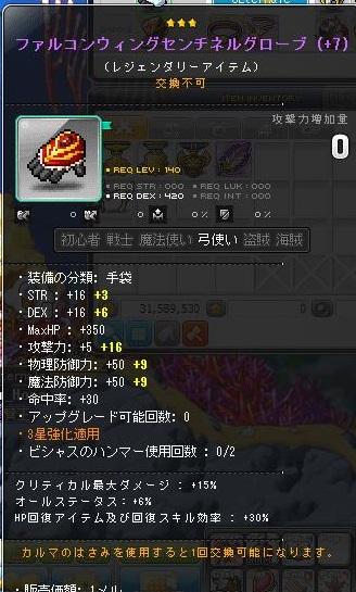 Maple140106_045648.jpg