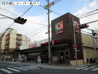 ドムール阿倍野スーパー