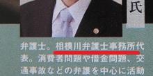 相模川弁護士事務所