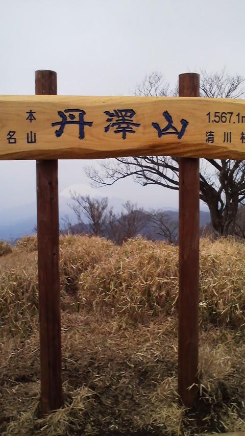 百名山標識