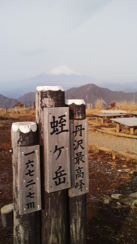 蛭ヶ岳山頂標識