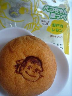 瀬戸内レモンほっぺ