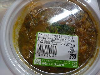 たっぷりポークの野菜カレー