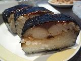 焼き鯖寿司 (1)