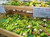島バナナ売り場