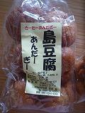 島豆腐サーダーアンダギー