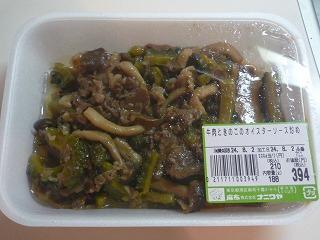 ナニワヤ(牛肉ときのこのオイスターソースいため)