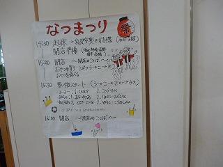 120824_保育園夏祭りスケジュール
