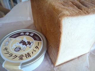 サツキ食パン (3)
