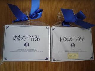 ホレンディッシュカカオシュトゥーベ限定 (2)