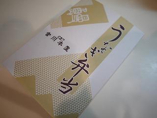 宮川うな重 (1)