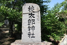 熊野権現桃太郎神社1