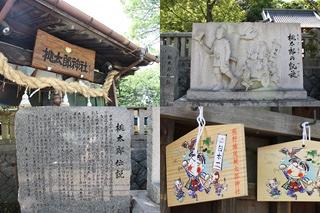 熊野権現桃太郎神社6