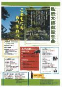 2012弘法大師御誕生会1