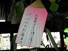 丸亀駅のヒタまつり6