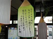 丸亀駅のヒタまつり3
