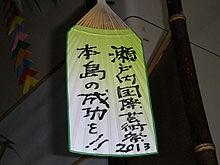 丸亀駅のヒタまつり7