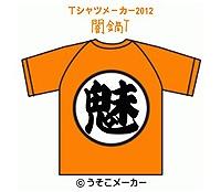 うそこ闇鍋Tシャツ2012