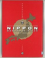 日本もののけ奇譚1