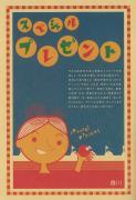 日本もののけ奇譚3