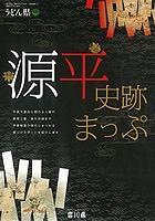 うどん県源平史跡まっぷ1