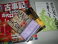 江戸・東京歴史ミステリーを歩く3