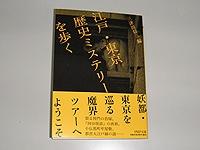 江戸・東京歴史ミステリーを歩く1