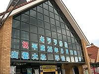道の駅キララ多岐1
