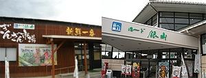 道の駅ロード銀山1