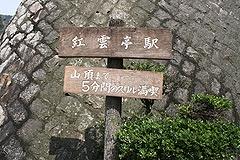 寒霞渓へ4