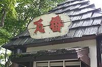 寒霞渓10
