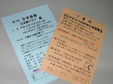 まるがめ文化芸術祭主催展覧会2012
