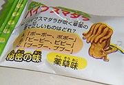 こびどづかんミルクキャンディ3