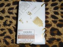 きみこさんから121201