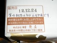 きみこさんから121202