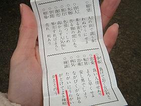 2013おみくじ2