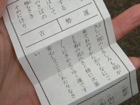 2013おみくじ1