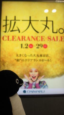 20130112-拡大丸