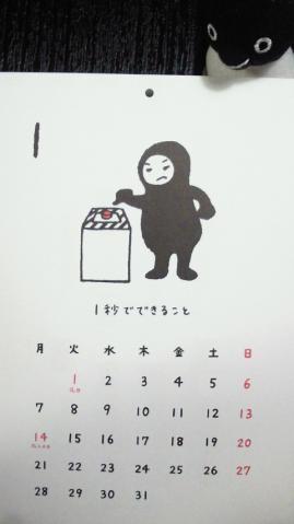 20130119-カレンダー