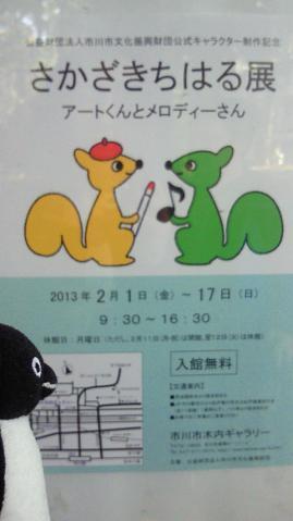 20130202-さかざきちはる展1