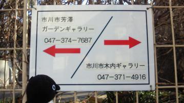 20130202-さかざきちはる展6
