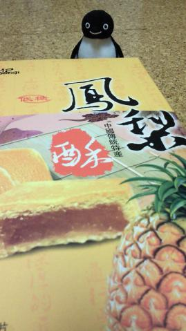 20130209-鳳梨酥1