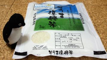 20130309-復興米