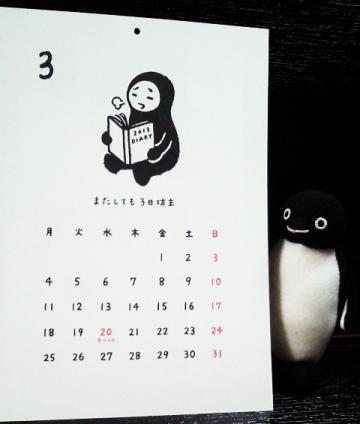 20130316-3月カレンダー1-加工