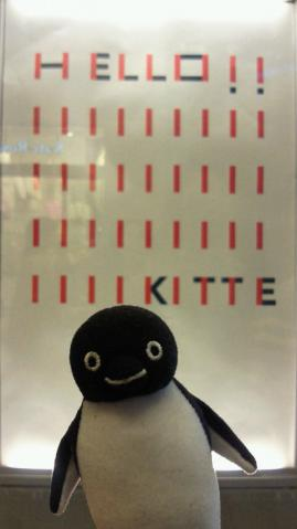 20130322-KITTE 5