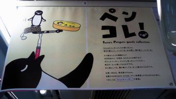 20130323-Suica's ペンギン弁当 (20)-加工