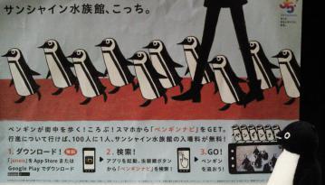 20130330-ペンギンナビ (11)-加工